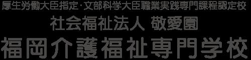 社会福祉法人 敬愛園  福岡介護福祉専門学校