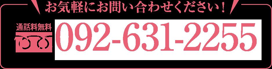 お気軽にお問い合わせください!TEL 092-631-2255