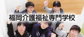 福岡介護福祉専門学校